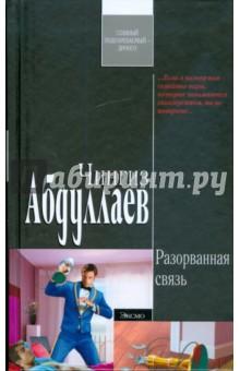 Разорванная связь - Чингиз Абдуллаев