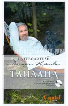 Таиланд (+DVD) - Крылов, Шигапов
