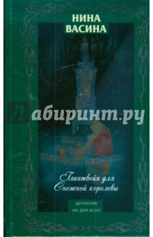 Глинтвейн для Снежной королевы - Нина Васина