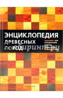 Энциклопедия древесных пород. Справочник сортов древесины