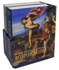 Великие художники итальянского Возрождения. В 2 томах (в футляре)