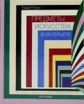Тидди Роуэн: Предметы искусства в интерьере