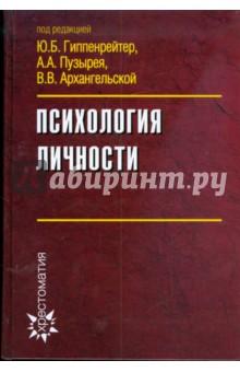 Рецензия на книгу психология личности 3419
