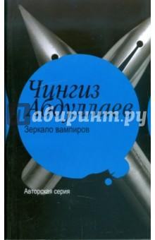 Купить Чингиз Абдуллаев: Зеркало вампиров ISBN: 978-5-17-053623-8