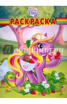 Волшебная раскраска № 0914 (Мой маленький пони)