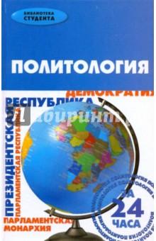 Политология за 24 часа - Роман Мамедов