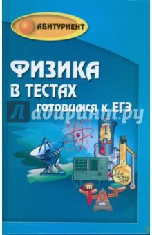 Физика в тестах: готовимся к ЕГЭ - Козлова, Щербакова