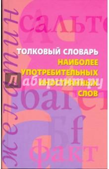 Толковый словарь наиболее употребительных иностранных слов