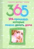 365 SPAпроцедур, которые можно делать дома