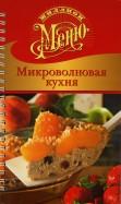 Ирина Ройтенберг: Микроволновая кухня