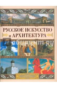 Купить Мирослав Адамчик: Русское искусство и архитектура. Полный справочник ISBN: 978-985-16-6209-4