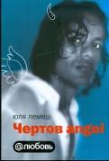 Юля Лемеш - Чертов angel обложка книги