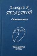 Алексей Толстой: Стихотворения