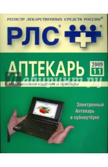 Регистр лекарственных средств России. Аптекарь