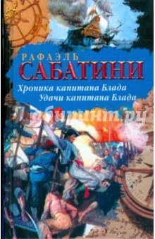 Хроника капитана Блада. Удачи капитана Блада - Рафаэль Сабатини