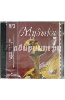 Музыка. 7 класс. Фонохрестоматия музыкального материала (2CDmp3) - Сергеева, Критская