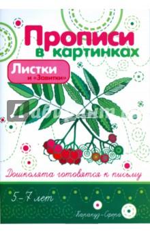 Листики и Завитки - Ирина Лыкова