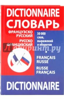 Французско-русский, русско-французский словарь школьника
