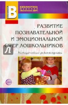 Развитие познавательной и эмоциональной сфер дошкольников - Войтова, Гуськова, Лифанова, Можейко, Фирсова