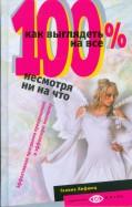 Галина Лифшиц: Как выглядеть на все 100%, несмотря ни на что