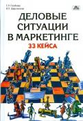 Голубкова, Широченская: Деловые ситуации в маркетинге. 33 кейса