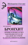 Игорь Безроднов: Бронхит: лечение и профилактика заболевания методами западной, восточной и альтернативной медицины