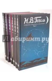 Собрание сочинений в 7-ми томах - Николай Гоголь