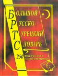 Большой русскотурецкий словарь 250 000 слов и словосочетаний