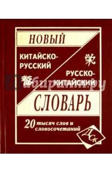 Новый русско-китайский и китайско-русский словарь. 20 000 слов и словосочетаний