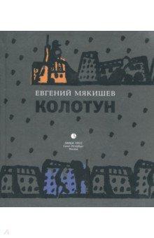 Колотун - Евгений Мякишев