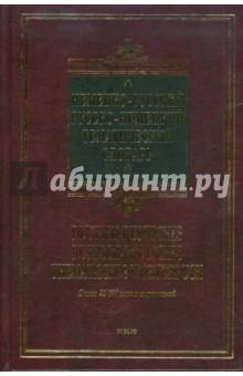 Немецко-русский - русско-немецкий тематический словарь. Около 25 000 слов и выражений