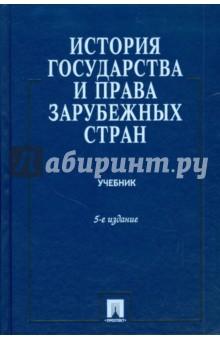 История государства и права зарубежных стран - Батыр, Исаев, Кнопов