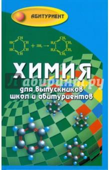 Химия для выпускников школ и абитуриентов. Учебное пособие - Любовь Черникова