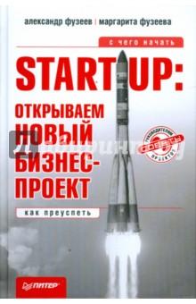 Start-Up: открываем новый бизнес-проект. С чего начать, как преуспеть - Фузеев, Фузеева