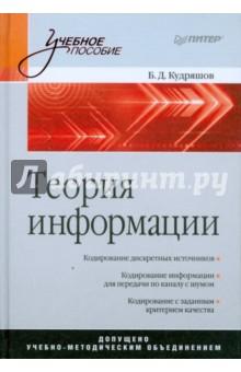 Купить Борис Кудряшов: Теория информации. Учебник для вузов ISBN: 978-5-388-00178-8
