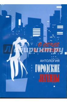 Антология городских легенд. О сексе и любви - Сергей Трофимов