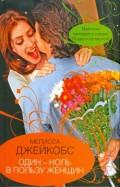 Мелисса Джейкобс - Один - ноль в пользу женщин обложка книги