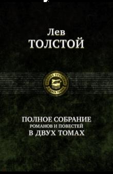 Полное собрание романов и повестей в двух томах. Том 1 - Лев Толстой