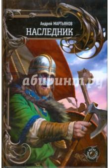 Купить Андрей Мартьянов: Наследник ISBN: 978-5-9942-0317-0
