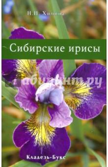 Сибирские ирисы - Наталья Химина
