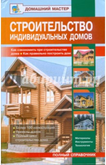 Строительство индивидуальных домов - В. Рыженко