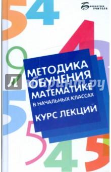Методика обучения математике в начальных классах - Пардуз Байрамукова