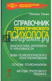 Справочник практического психолога - Наталья Ежова