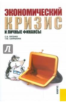 Экономический кризис и личные финансы - Пятенко, Сапрыкина