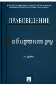 Правоведение. Учебник для неюридических вузов - Кутафин, Блажеев, Артеменков, Веденин