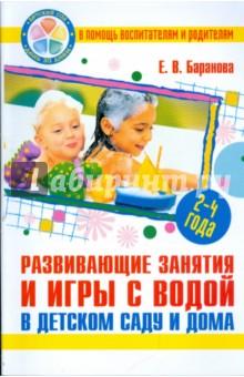 Купить Елена Баранова: Развивающие занятия и игры с водой в детском саду и дома. Для детей 2-4 лет ISBN: 978-5-7797-1166-1