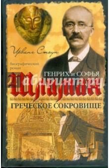 Греческое сокровище: биографический роман о Генрихе и Софье Шлиман
