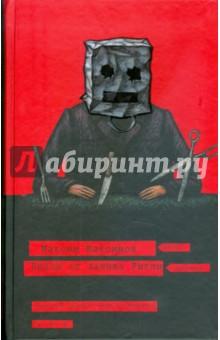 Вдали от залива Ригли - Максим Максимов