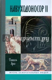 Навуходоносор II, царь Вавилонский - Даниель Арно