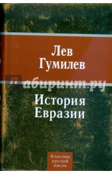История Евразии - Лев Гумилев